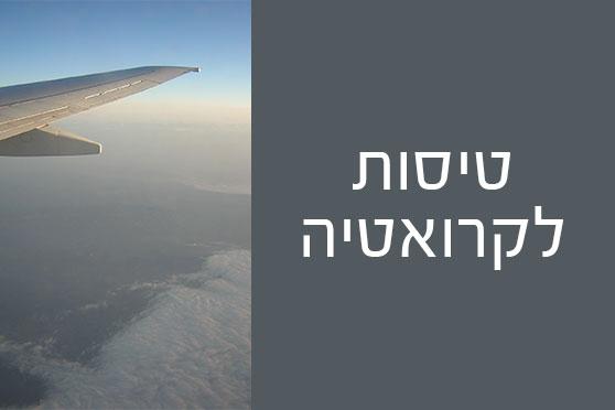 טיסות לקרואטיה - כל מה שכדאי לדעת!