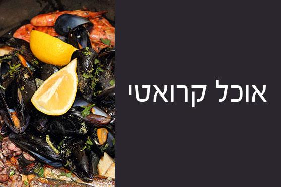 לגלות את המטבח הקרואטי - אוכל טוב והשפעות מגוונות