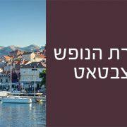 צבטאט - עיירת חוף קסומה